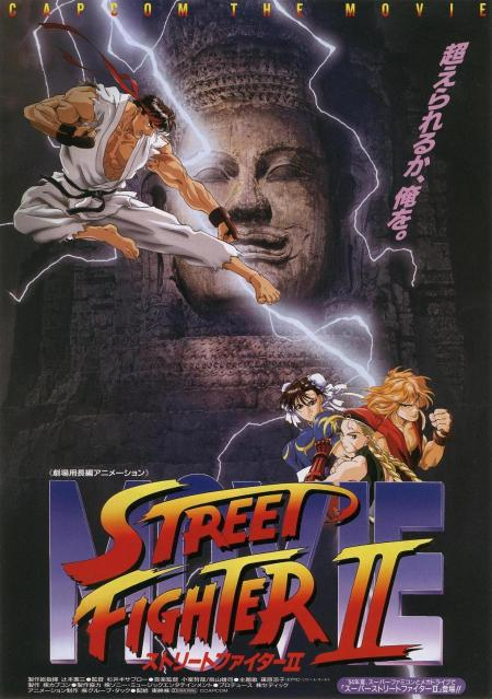 Street-Fighter-II-The-Animated-Movie-POSTER