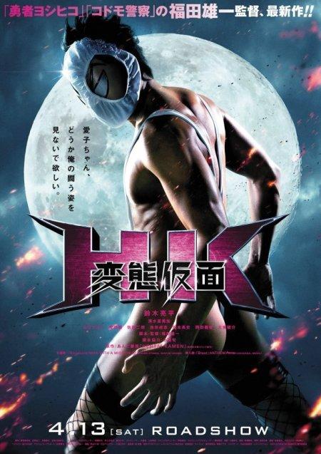hentai-kamen-film-poster